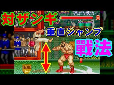 垂直ジャンプでもヤレなゐザンギ - SUPER STREET FIGHTER II [X68K]