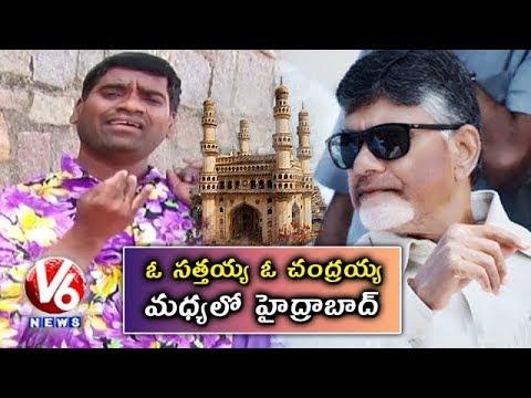 Bithiri Sathi Over AP CM Chandrababu Builts Hyderabad | Sathi Conversation With Savitri | V6 News