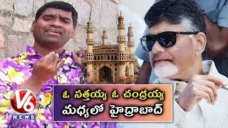 Bithiri Sathi Over AP CM Chandrababu Builts Hyderabad | Sathi Conversation With Savitri | V6 News
