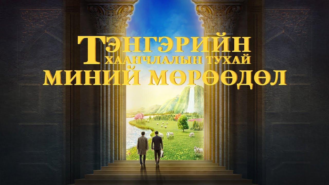 """Христийн сүмийн кино """"Тэнгэрийн хаанчлалын тухай миний мөрөөдөл""""   Трейлер (Монгол хэлээр)"""