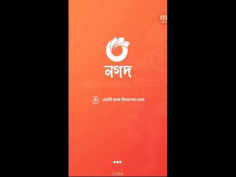 Mobile reacharge by Nagad apps. নগদ এ্যাপ্স এর মাধ্যমে মোবাইল রিচার্জ করুন।
