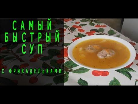Готовим суп с фрикадельками.