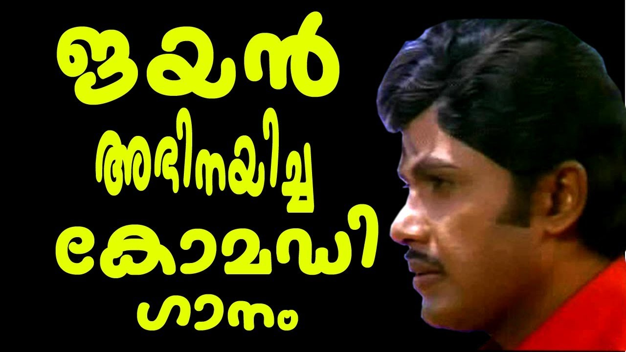 Download Jayan Comedy Song