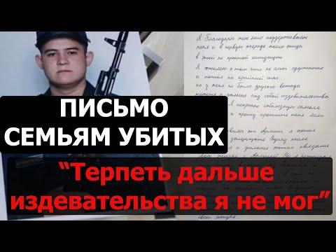 Рамиль Шамсутдинов написал письмо с извинением у семей убитых сослуживцев