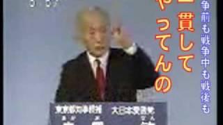 赤尾敏さんの政見放送(字幕付き)