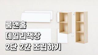 [룸앤홈] 조립/설치영상 #8 데일리책장  2단2칸  …