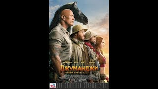 Джуманджи 2 Новый уровень Русский трейлер Jumanji: The Next Level