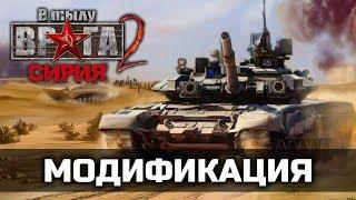 В Тылу Врага 2: Штурм [МОД: Военная кампания РФ в Сирии]  — Обзор мода / GamePlayerRUS