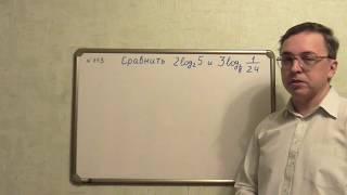 0113 - сравнение выражений, содержащих логарифмы.