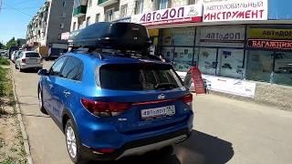 Бокс на крышу Kia Rio X Line (2017-). АВТоДОП Нижний Новгород.