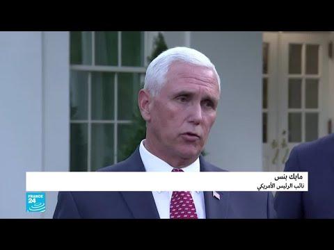 نائب الرئيس الأمريكي يدلي بتصريح حول العملية التركية في سوريا..ماذا جاء فيه؟  - نشر قبل 7 دقيقة