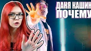 Юлия Пушман - Почему ( DK REMAKE ) Пародия РЕАКЦИЯ НА D.K. Inc