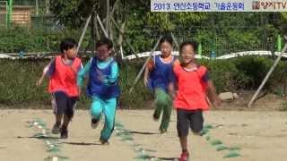 양지서당 민혁 연진 은송이 달리기_2013 연산초등학교 가을운동회