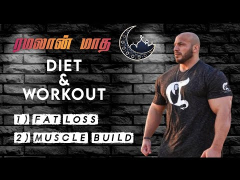 RAMADAN MONTH DIET AND WORKOUT || FAT LOSS || MUSCLE BUILDING || TAMIL || AJMATH's Bodybuilding Fire