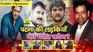 Salman Khan Pawan Singh Khesari Lal Yadav Dinesh Lal Yadav Nirahua Patna Girls का Love कौन