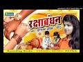 राखी के गीत  - 2017 - deepika ojha rakshabandhan audio songs - rakhi ke geet
