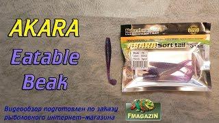 Видеообзор Akara Eatable Beak по заказу Fmagazin