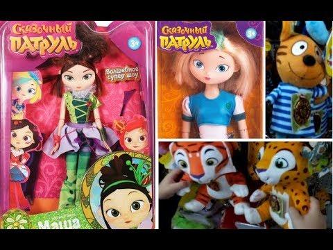 Куклы СКАЗОЧНЫЙ ПАТРУЛЬ 👰 Мягкие игрушки из мультиков ТРИ ...