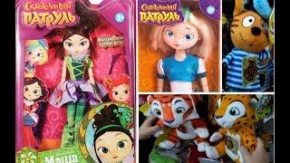 Куклы СКАЗОЧНЫЙ ПАТРУЛЬ 👰 Мягкие игрушки из мультиков ТРИ КОТА, БАРБОСКИНЫ, ЛЕО и ТИГ
