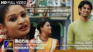 Mihirima Mathaka - Chathurika Geethali | Official Music Video | MEntertainments Thumbnail