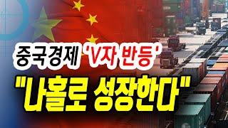 [정완진TV] 중국경제 'V자 반등'..…