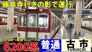 【現役40年以上】近鉄南大阪線6200系 普通古市行き 【前面展望】