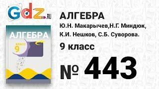 № 443 - Алгебра 9 класс Макарычев