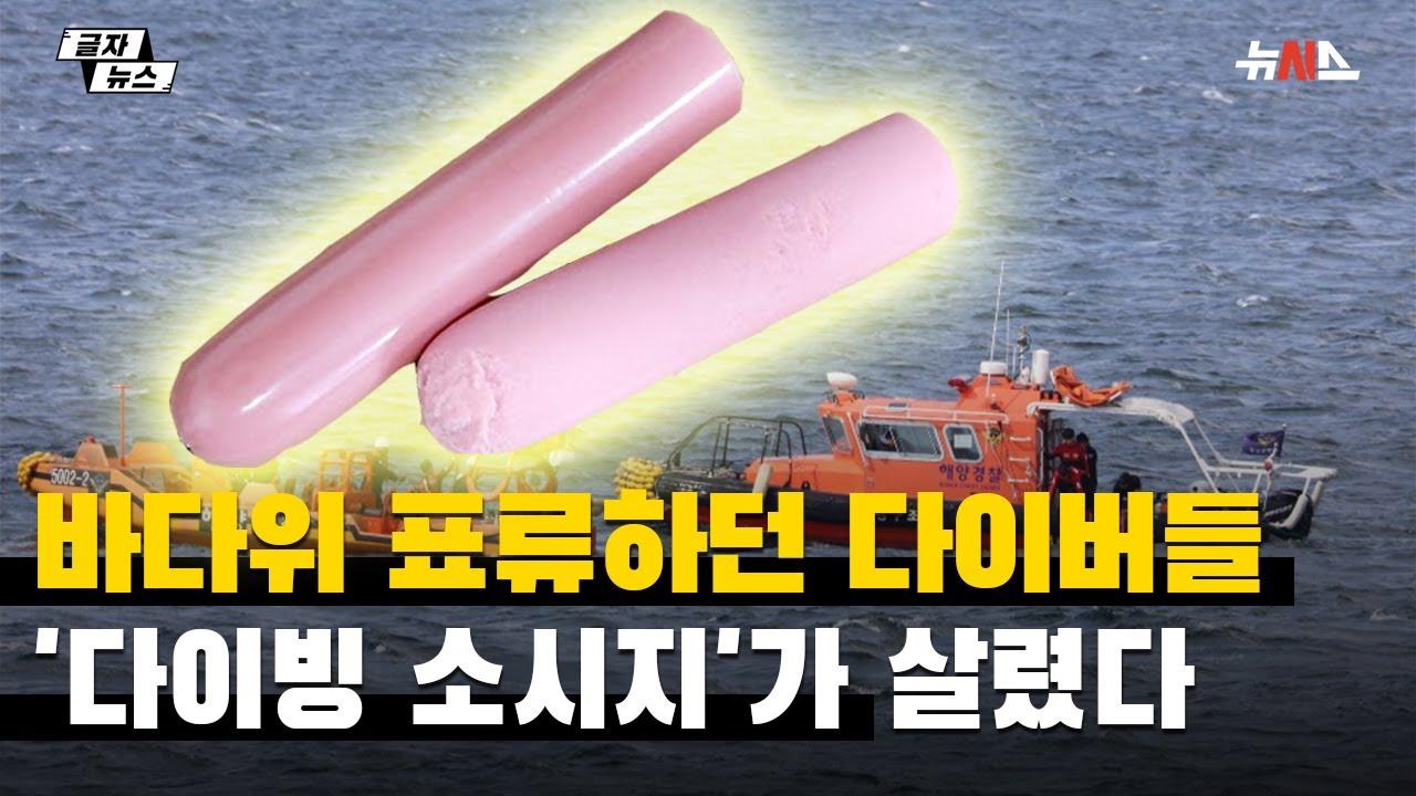 제주 해상서 표류하던 다이버들…'다이빙 소시지'가 살렸다