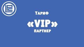 LeoPays - ПРЕЗЕНТАЦИЯ VIP-маркетинга
