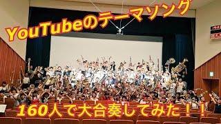 【吹奏楽】YouTubeのテーマソング【160人で大合奏してみた!】