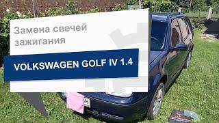 замена свечей зажигания BRISK 1462 на Volkswagen Golf IV