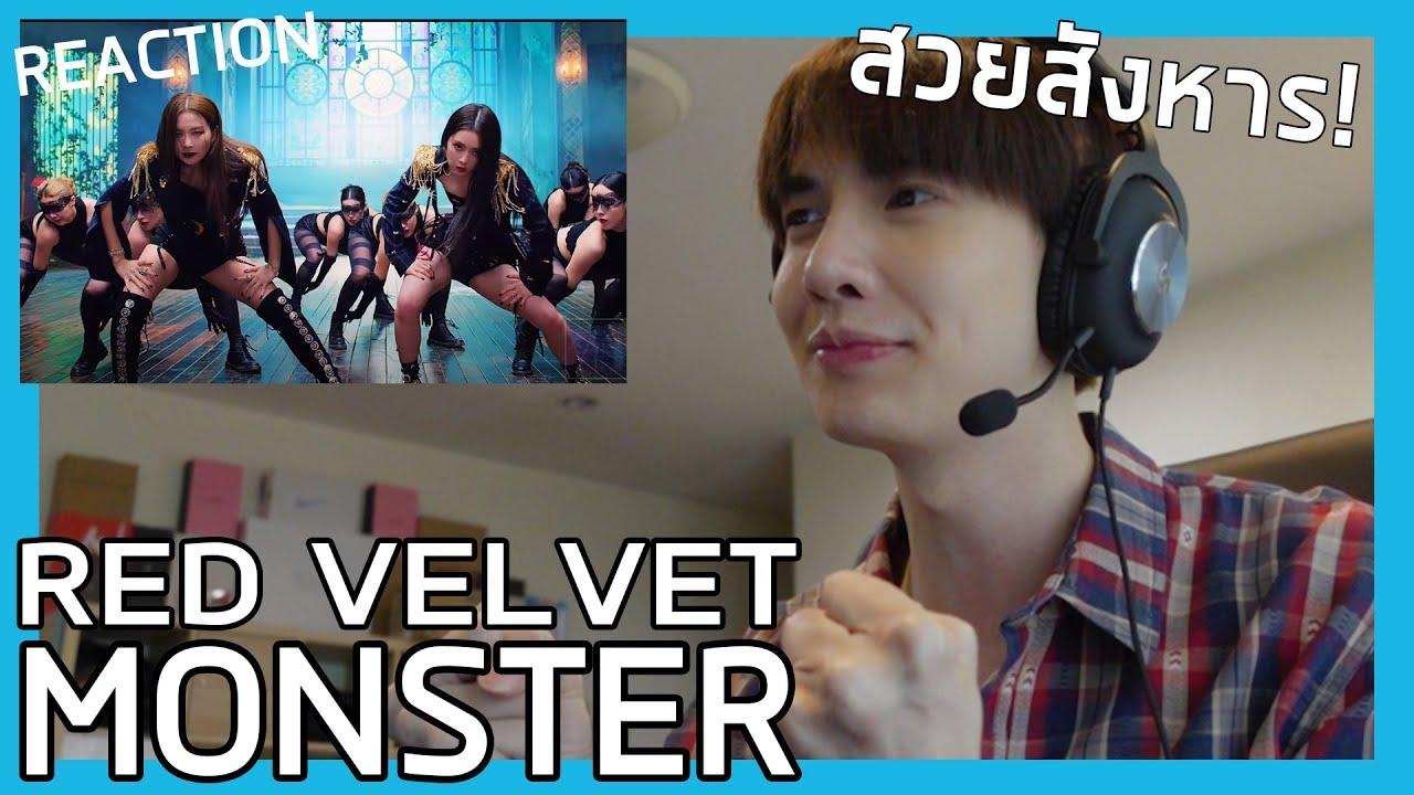 [REACTION] MONSTER - Red Velvet ใครทำพี่เบผม!!! | Zellfie
