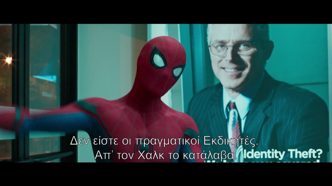 "SPIDERMAN: Η ΕΠΙΣΤΡΟΦΗ ΣΤΟΝ ΤΟΠΟ ΤΟΥ - International Trailer ""Super Fun Hero"""