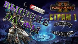 СТРИМ Total War: Warhammer II (ВЫСШИЕ ЭЛЬФЫ) по хардкору на легендарке #1