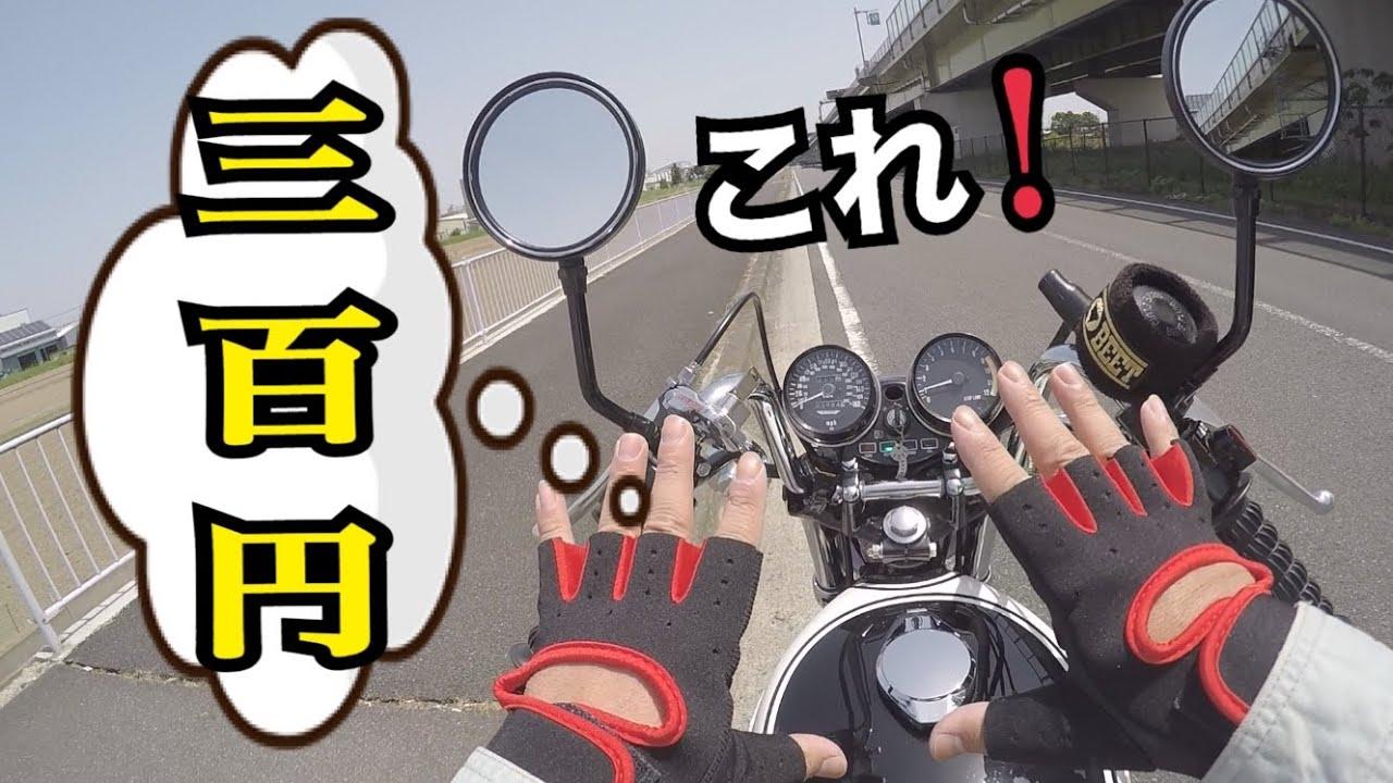 z1 300円のグローブのご紹介モトブログ KAWASAKI z2