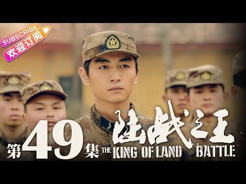 《陆战之王》第49集 陈晓 王雷 吴樾 THE KING OF LAND BATTLE EP49【捷成华视偶像剧场】