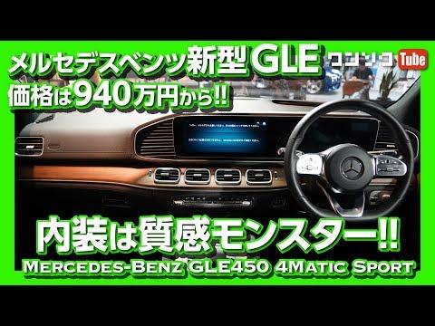 【価格は940万円〜の新型SUV】メルセデスベンツ新型GLE見てきた!内装&外装レビュー | Mercedes-Benz GLE450 review 2020.