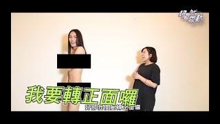 TA們說【超自然震動 18】跨性別第三類接觸 thumbnail