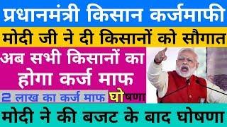 प्रधानमंत्री किसान कर्जमाफी योजना 2019//मोदी ने की किसानों के लिए बड़ी घोषणा होगा कर्ज माफ