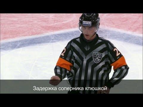 Правила в хоккее