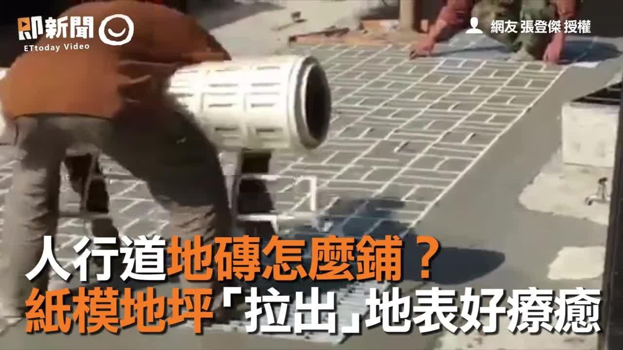 人行道地磚怎麼鋪? 紙模地坪「拉出」地表好療癒 - YouTube