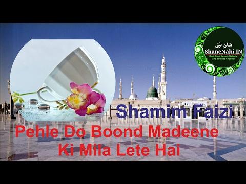 Shamim Faizi New Naat 2017 | Pehle Do Boond Madene Ki Mila Lege Hai | پہلے دو بوند مدینے کی ملا لیتے