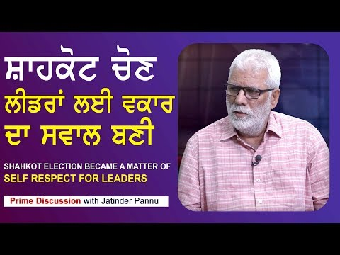 Prime Discussion With Jatinder Pannu #571_Shahkot Election Became A Matter of Self Respect