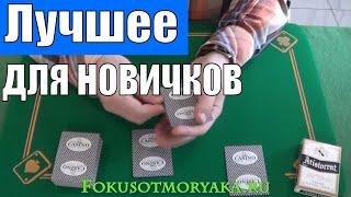 Фокусы с Картами ЛУЧШЕЕ для Новичков / Фокусы с Картами Обучение с Джокерами / Card Tricks Tutorial