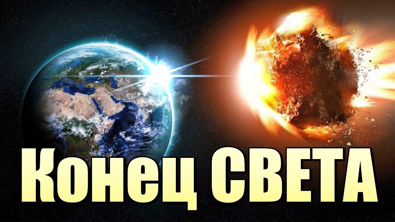 Во сколько часов будет конец света 2018