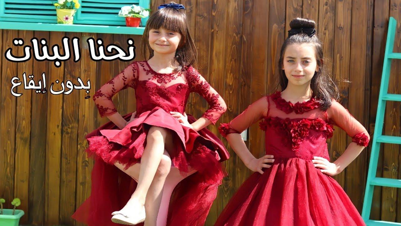 أغنية نحنا البنات - بدون إيقاع - و بتصوير جديد - الطفلتين حلا و مليكة | Nehna al Banat