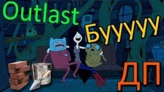 КИРПИЧНЫЕ СОРЕВНОВАНИЯ в ДП [ Outlast ]