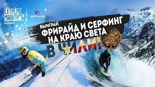 Зимний Экстрим Марафон 2017