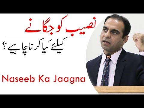 Naseeb Ko Kesay Jagaya Jayeh? | Qasim Ali Shah