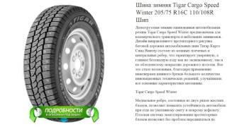 видео Tigar Cargo Speed Winter: зимние шины для коммерческих автомобилей